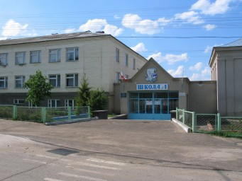 Лысогорская средняя школа №1